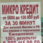 Где берут деньги микрофинансовые организации